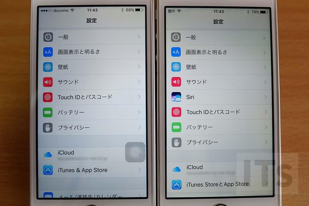 iOS9とiOS10の設定アプリ項目