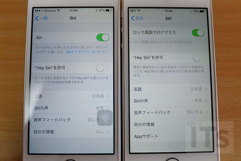 iOS9とiOS10のSiri設定