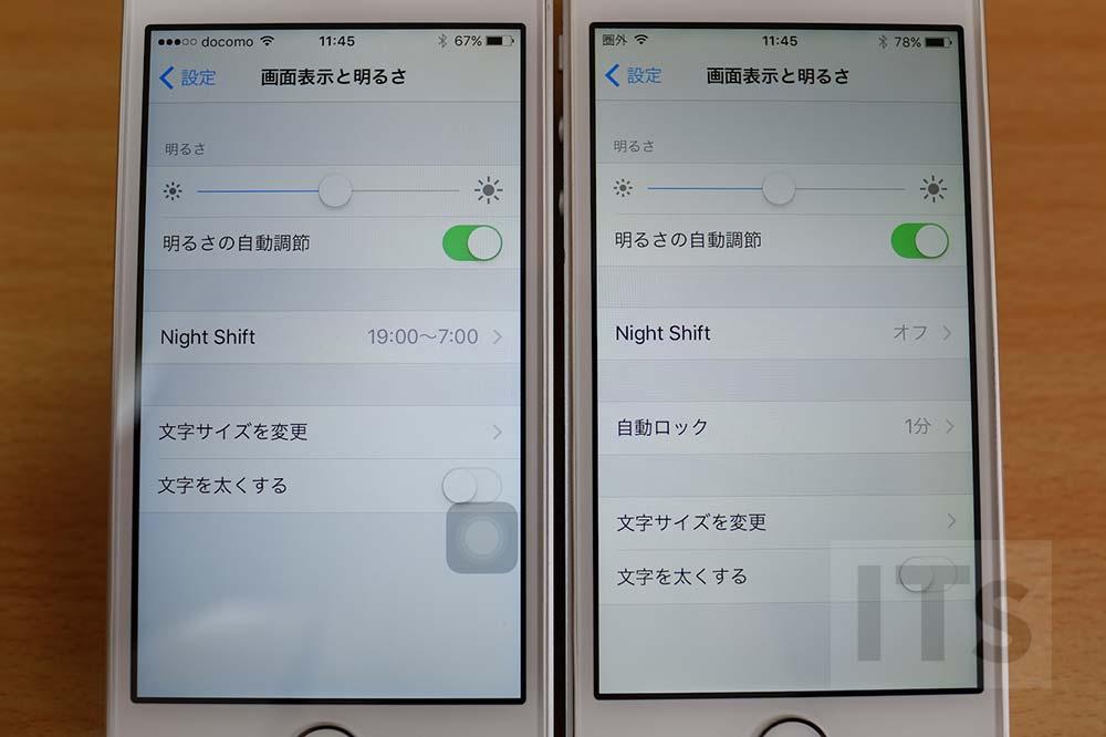 iOS10の自動ロックの設定