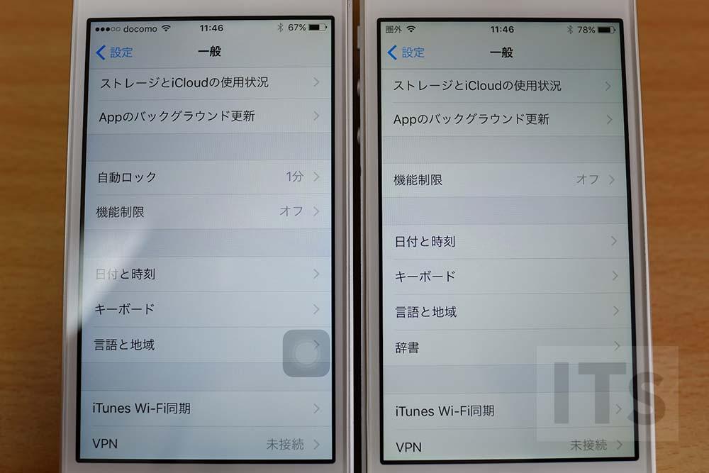 iOS9とiOS10の自動ロック画面