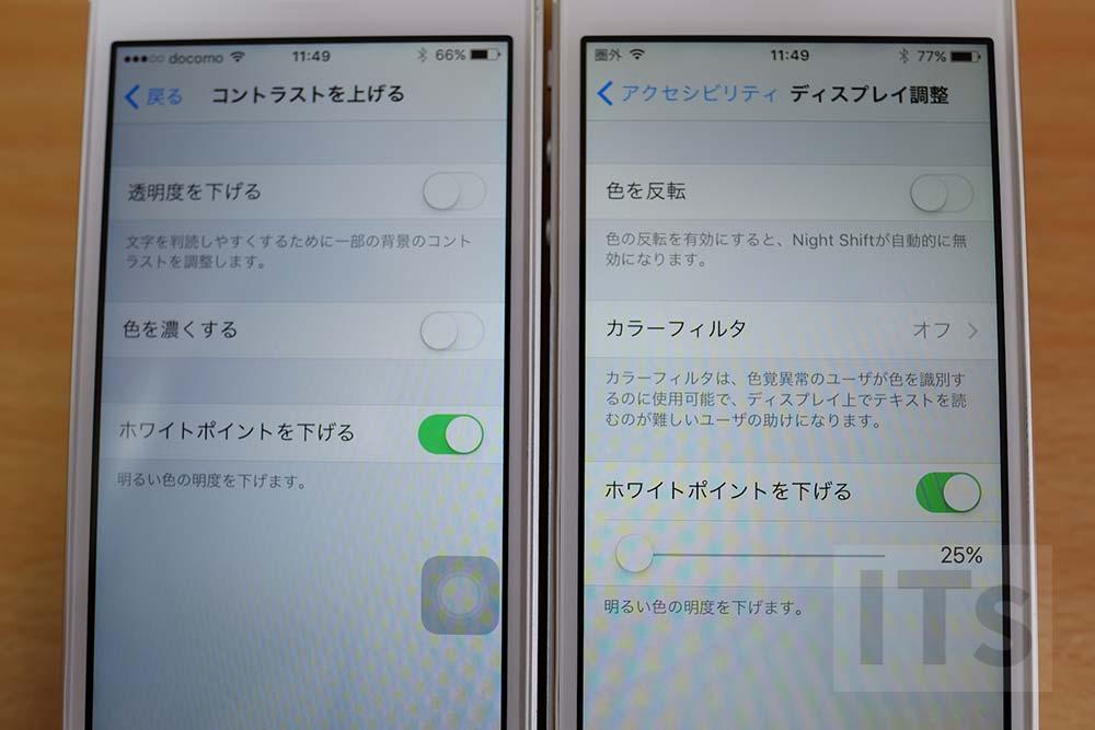 iOS10 ホワイトポイント