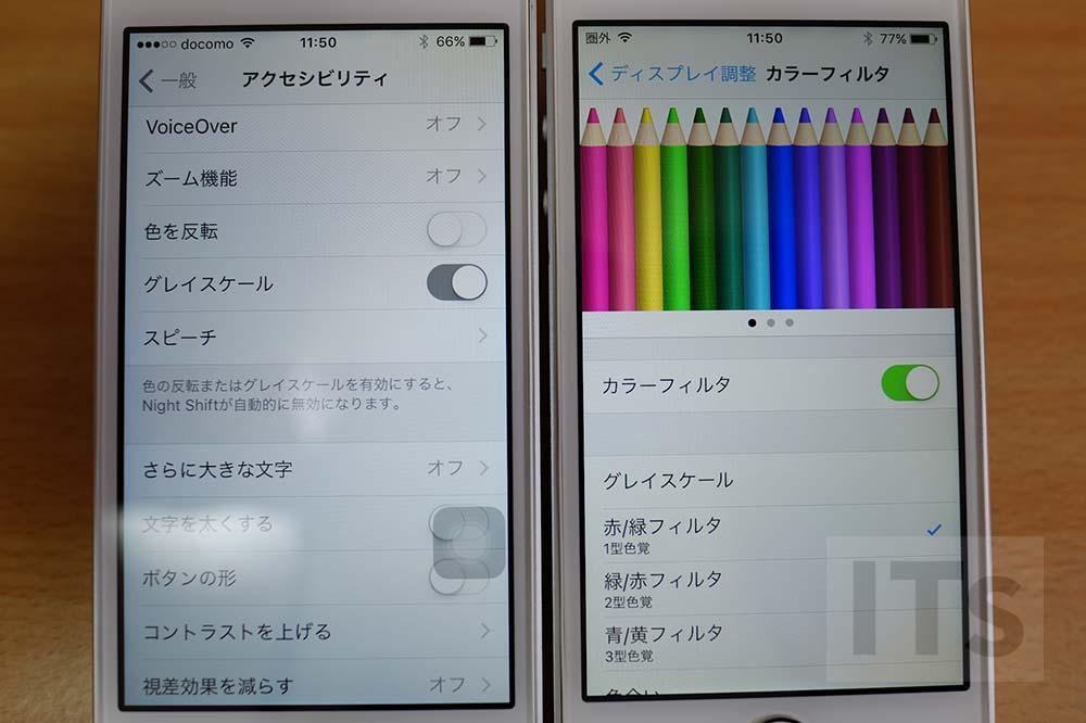 iOS10 カラーフィルタ