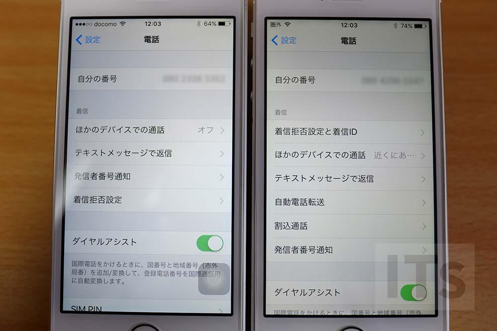 電話アプリの設定