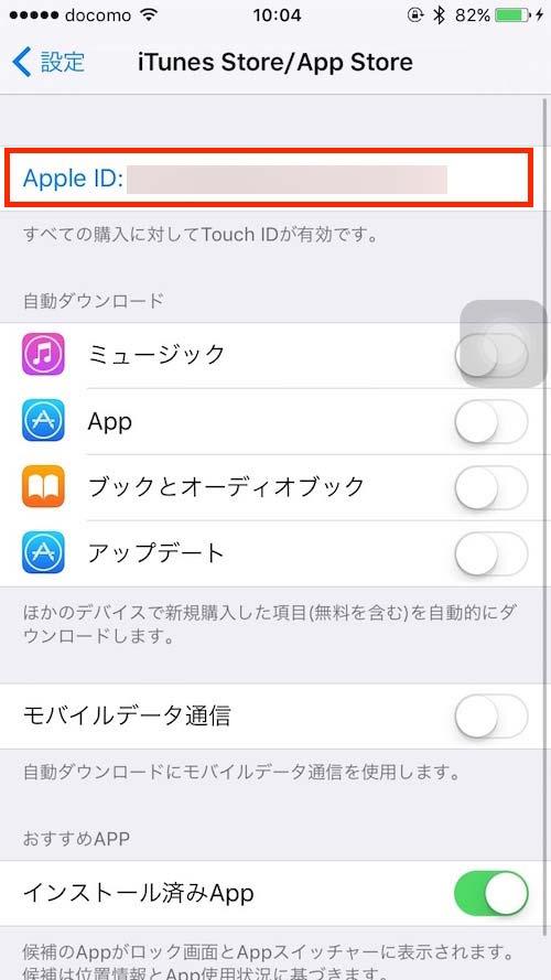 Apple IDを選択する