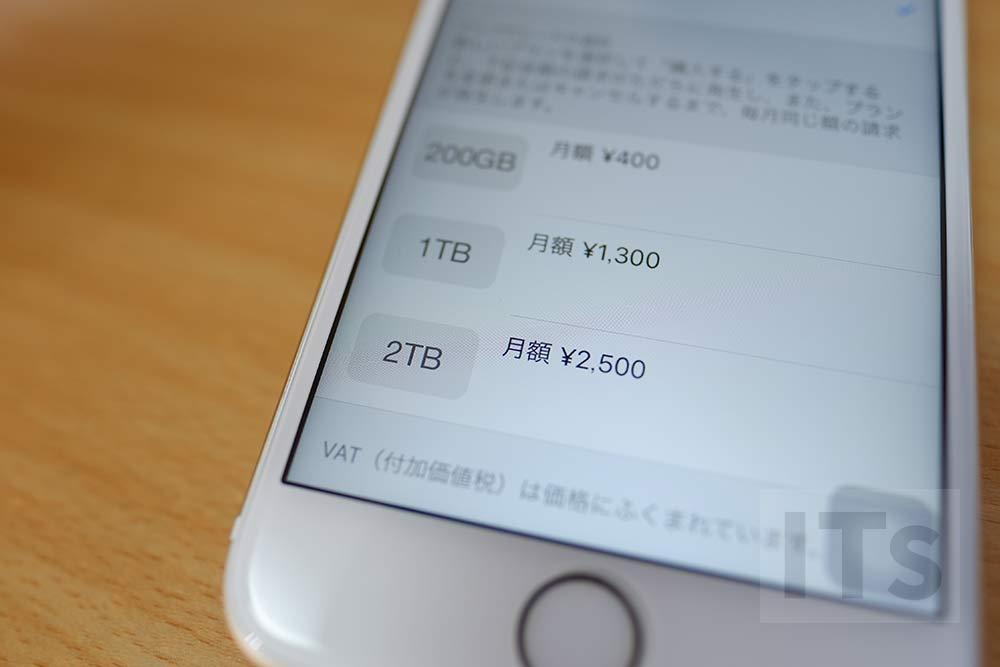 iCloudの容量プラン