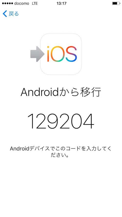 Androidから移行 コード表示