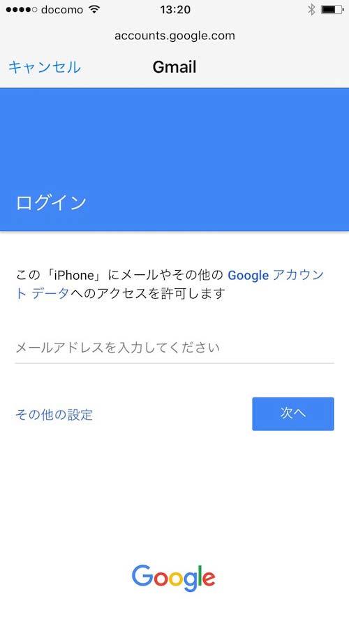 Googleアカウントを設定