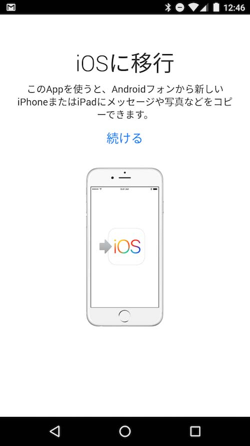 Android Move to iOS