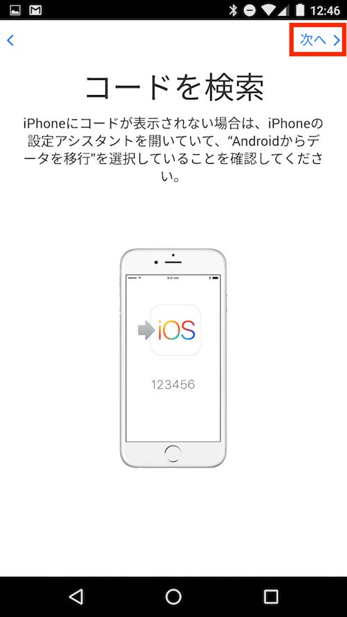 コードを検索 Android Move to iOS