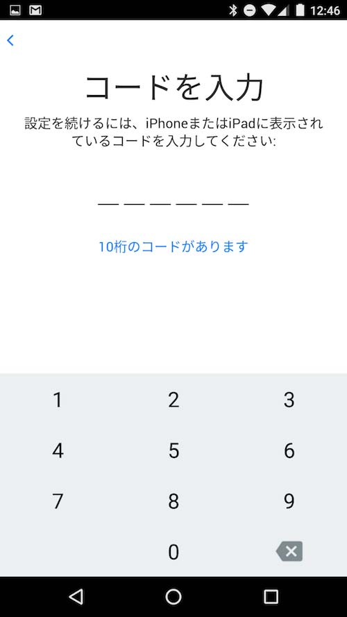 Android Move to iOS コード入力