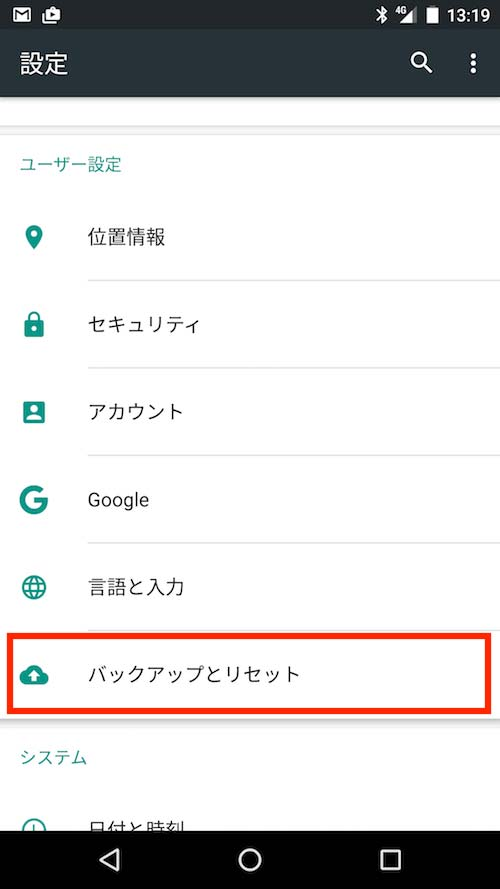 Android バックアップとリセット