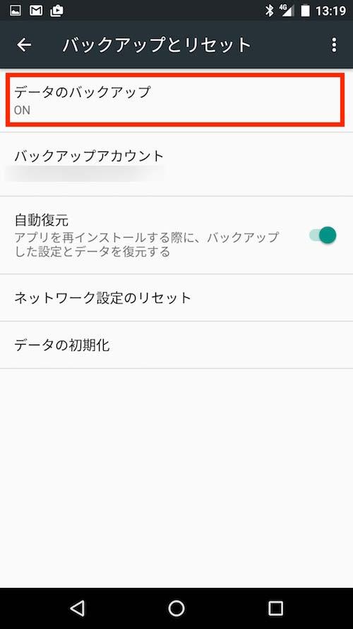 Android バックアップをする