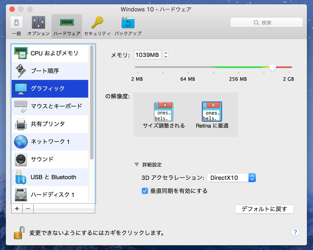 Parallels Desktop 11 for Mac ディスプレイの設定