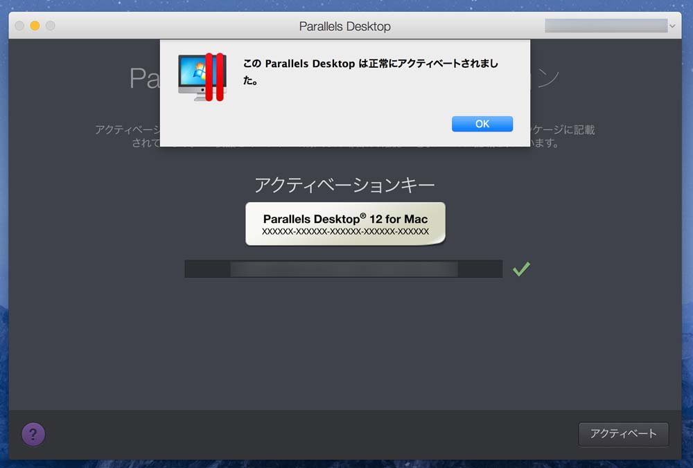 Parallels Desktop 12 for Mac アクティベーション