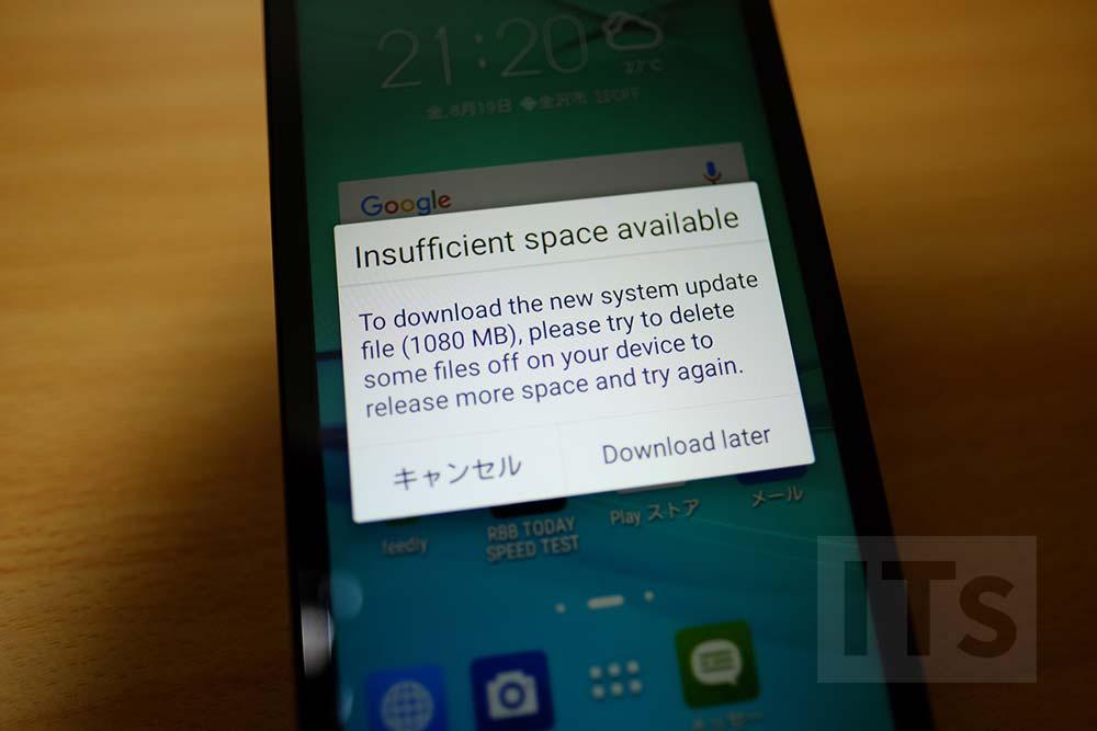 Android 6.0 アップグレード 容量足りない