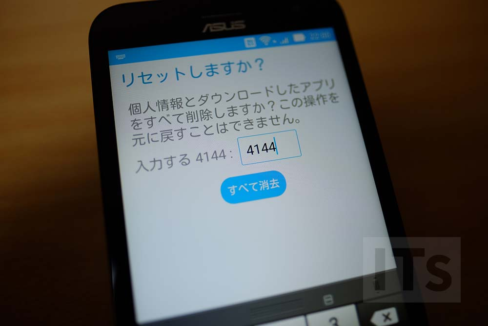 Androidのリセット
