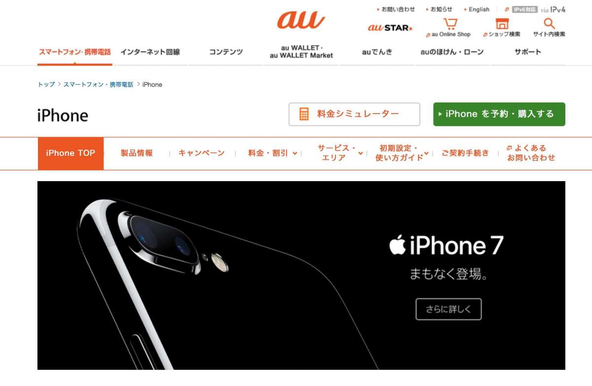 au iPhone7