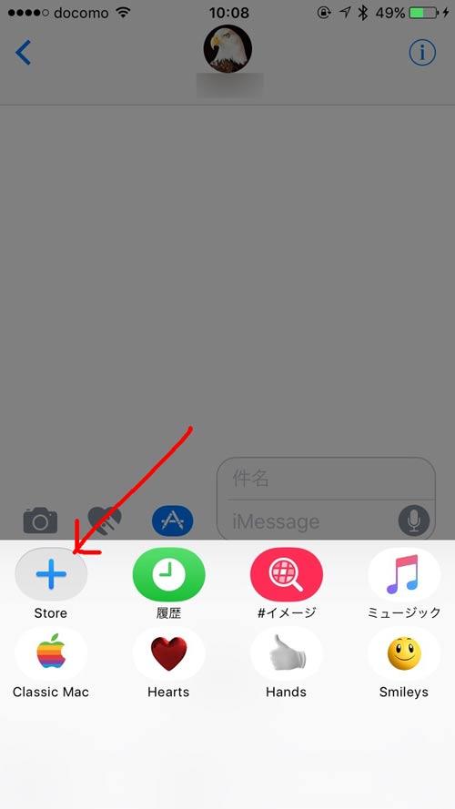 iOS10 ステッカー STORE