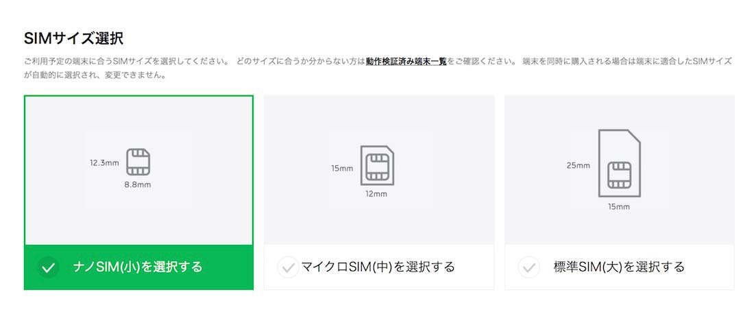 LINEモバイル SIMカードの種類