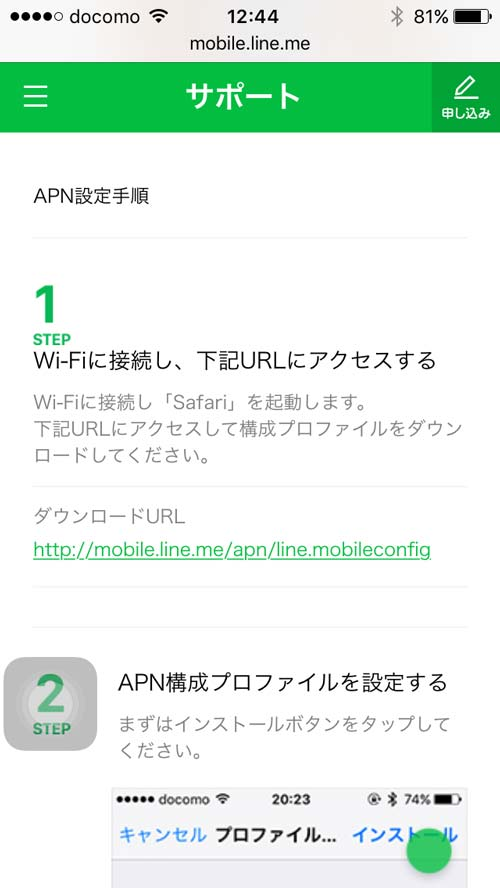 LINE-Mobile APNの設定