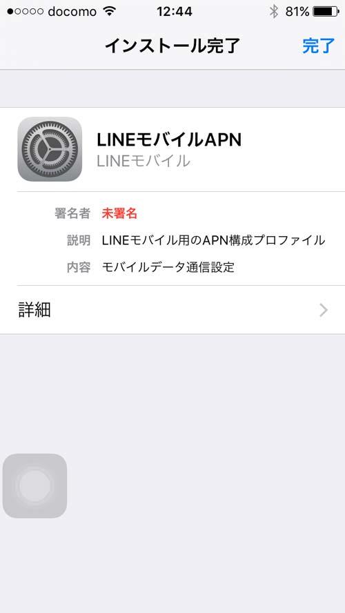 LINE-Mobile-IMG_0018