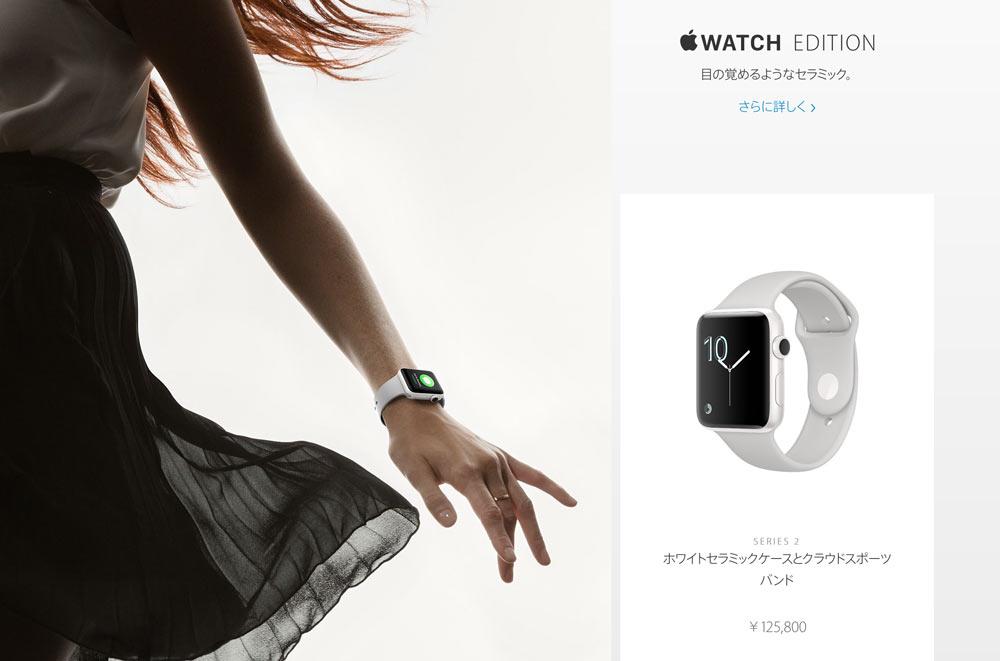 Apple Watch Edition セラミック素材