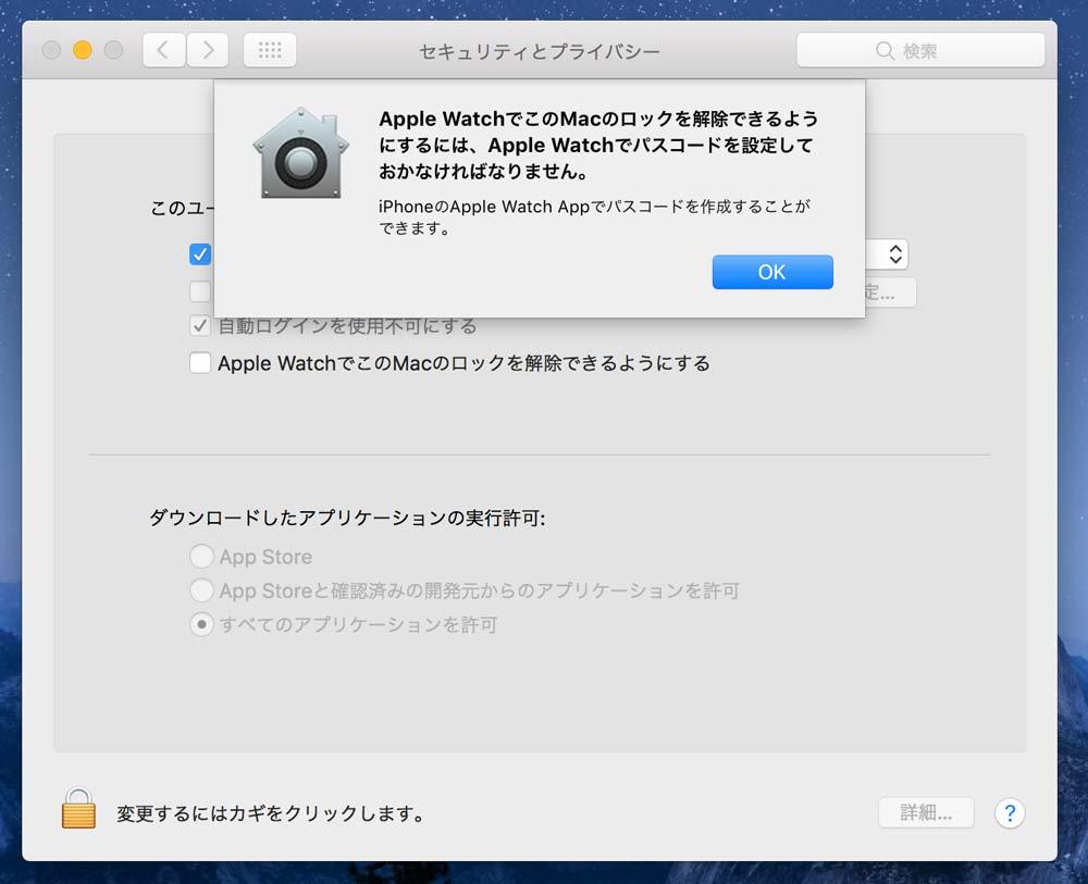 Apple Watch パスコード設定