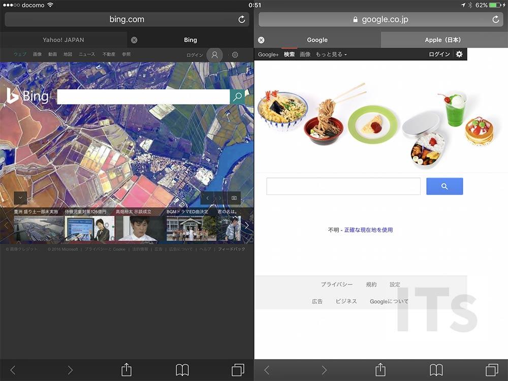 iOS10 iPad Safari2画面表示機能