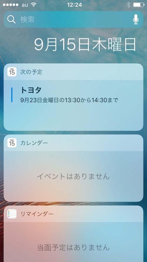 スッキリさせたiOS10のウェジェット画面