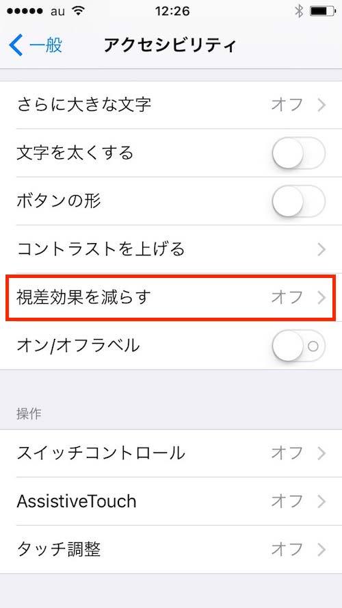 iOS10 視差効果を減らす