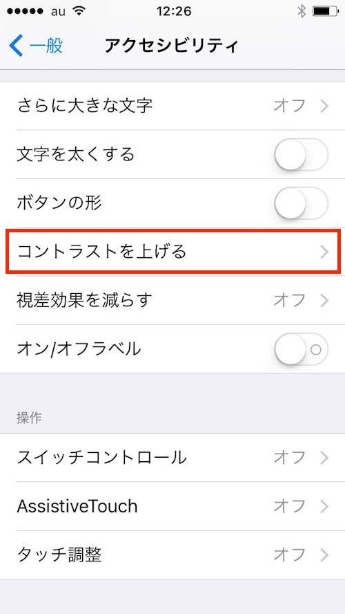 iOS10 コントラストを上げる