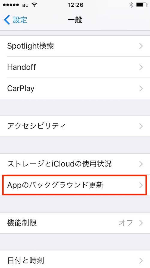 Appのバックグランド更新 iOS10