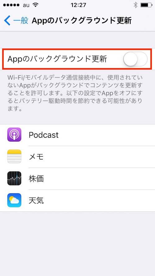 iOS10 Appのバックグランド更新をオフに