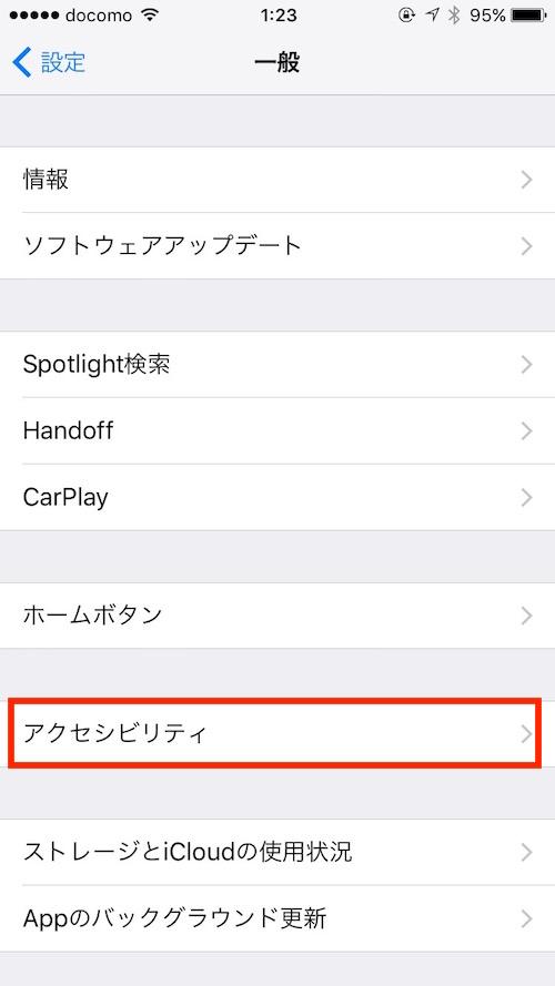 アクセシビリティ iOS10