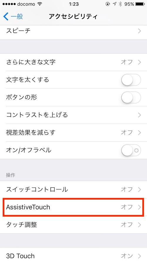 AssistiveTouch iOS10