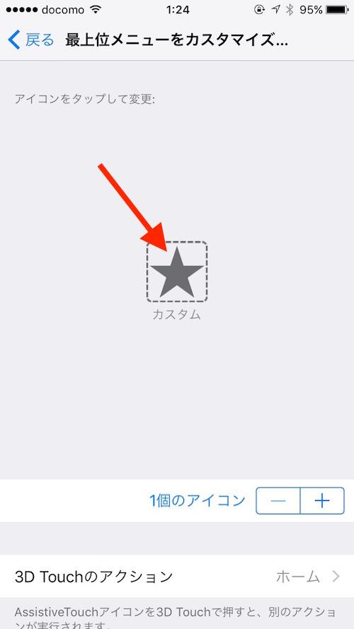 カスタム iOS10