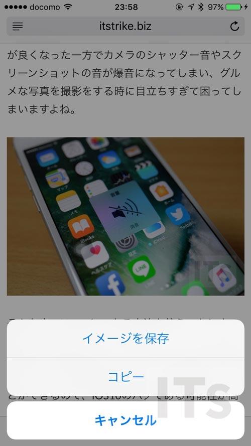 iOS10 ユニバーサルクリップボード 画像