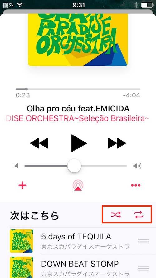 iOS10 ミュージック リピート