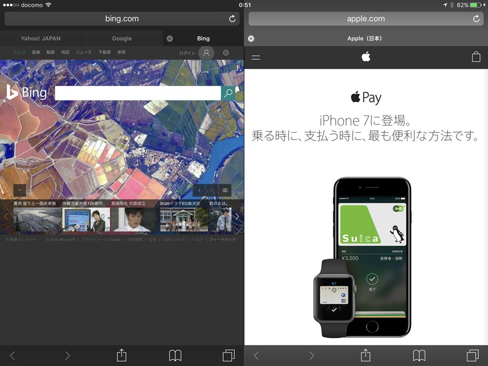 iOS10 iPad Safari2画面表示