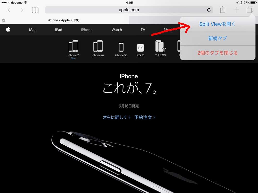 Split View iOS10