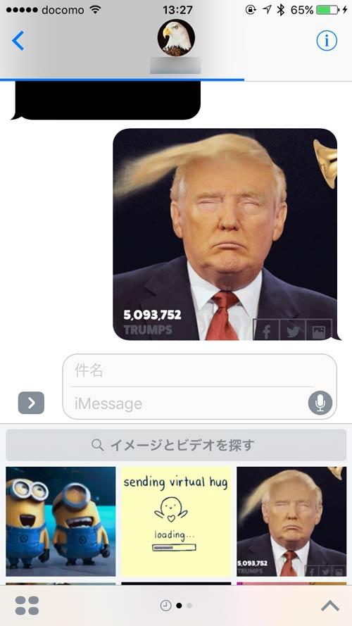 iOS10 メッセージの動画