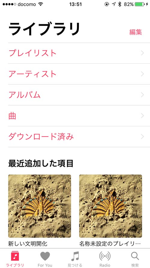 iOS10 ミュージックアプリのライブラリ