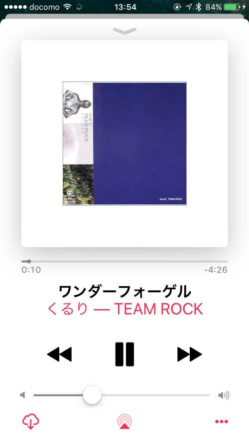 iOS10 ミュージックアプリ 再生