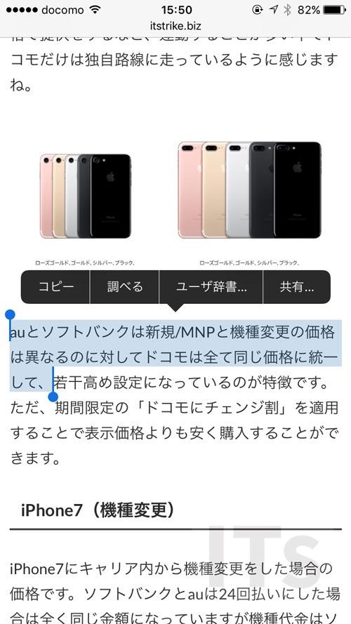 iOS10 ユニバーサルクリップボード