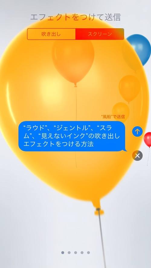 iOS10 フルスクリーンエフェクト 風船