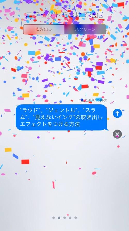 iOS10 フルスクリーンエフェクト 紙吹雪