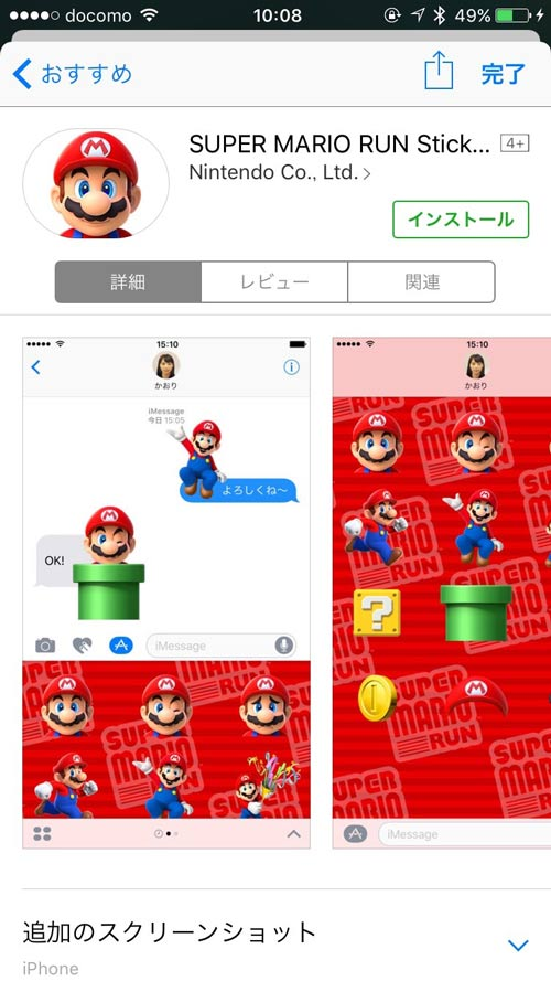 iOS10 ステッカーSUPER MARIO RUN Stickers