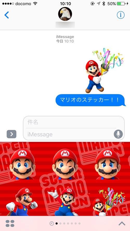 iOS10 スッテカー1 マリオ