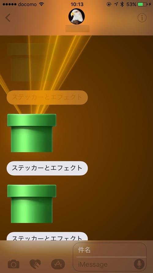 iOS10 スッテカー2 マリオ