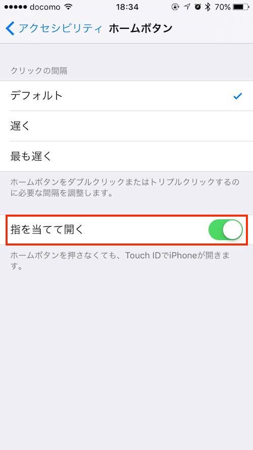 指を当てて開く Touch ID